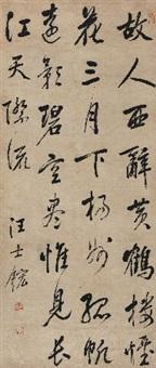 行书李白诗 by wang shihong
