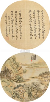 landscape (+ calligraphy; verso) by jiang jun and chen liu