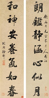 行书七言联 (couplet) by xu fu