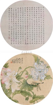 dragonfly and flowers (+ calligraphy; verso) by yu cang and xianxian nushi