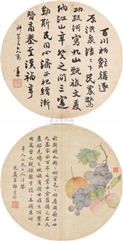 flowers (+ calligraphy; verso) by tang luming, zheng songling, and xiaodelin