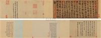 草书敕令 by emperor huizong