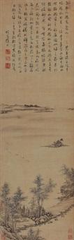 烟波江影 by xu fang