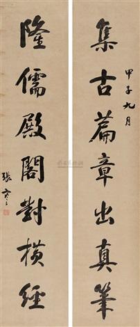行书七言联 2 works by zhang jian