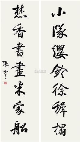 行书七言联 calligraphy2 works by zhang jian