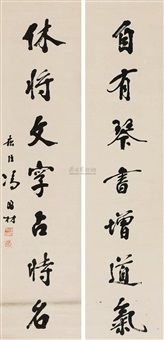 行书七言联 (calligraphy)(couplet) by feng guocai