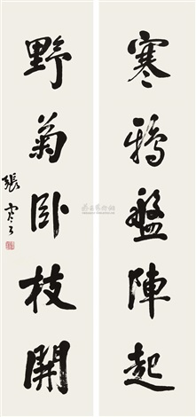 行书五言联 calligraphy2 works by zhang jian