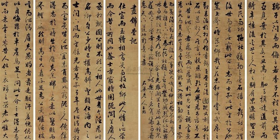 行书昼锦堂记 (in 8 parts) by wang shu