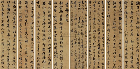 行书昼锦堂记 in 8 parts by wang shu