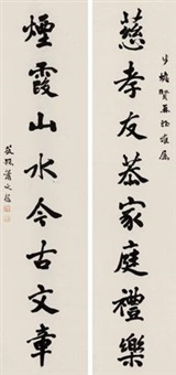 行书八言联 (couplet) by xiao zhibao