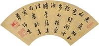 行书七言诗 by emperor yongzheng
