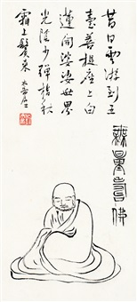无量寿佛 (chinese painting & calligraphy) by liu taixi