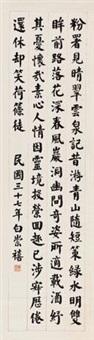 楷书游记 by bai chongxi
