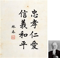 书法<br/>calligraphy by lin sen