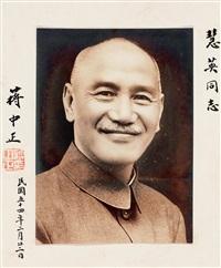 蒋介石落款照 (chinese painting & calligraphy) by jiang zhongzheng