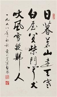 书法 by qi xiang