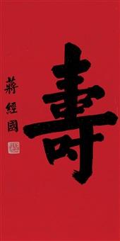 """楷书""""寿"""" (chinese painting & calligraphy) by jiang jingguo"""
