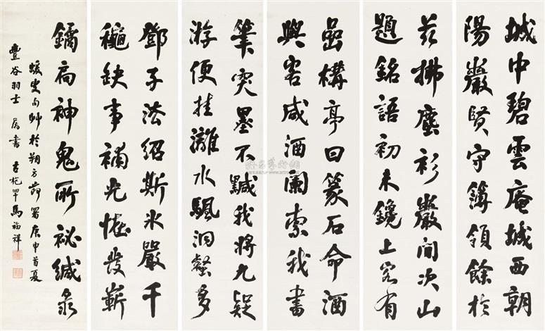行书 calligraphy6 works by ma fuxiang