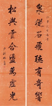 行书八言联 对联 (couplet) by lin zexu