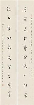 行书十言联 (couplet) by hongyi