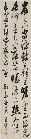 calligraphy by wang shouren