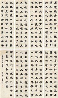 隶书 (in 8 parts) by deng shiru