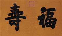 """行书""""福寿"""" by emperor xuantong"""