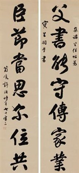 行书七言联 (couplet) by xu luo