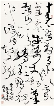 草书贾三近诗 (一首) by ma shixiao