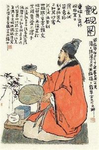观砚图 by han wu