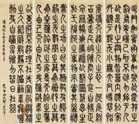 篆书 (in 4 parts) by deng shiru