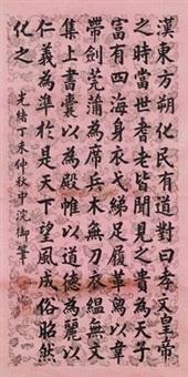 楷书中堂 by emperor guangxu