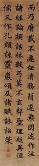 """楷书""""郑道昭与云峰刻石"""" by emperor jiaqing"""