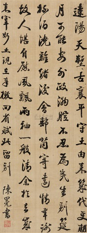 行书七言律诗 seven poems in running script by chen mian