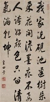 行书 (running script) by yongcheng