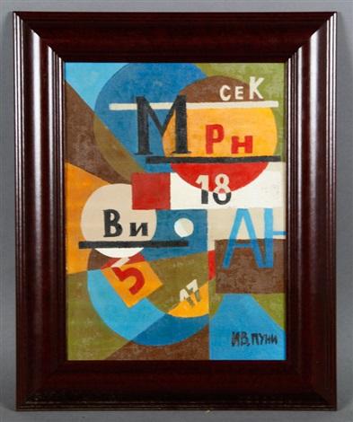 avant garde composition of alphabet by jean pougny