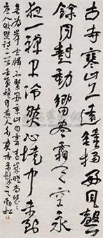 行书皎然诗 (二首) by bai shuang