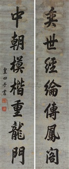 行书七言联 (couplet) by yongcheng
