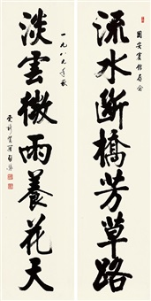 行书七言联 镜心 水墨纸本 (couplet) by qi xiang