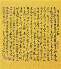"""行书""""般若波罗密心经"""" by bai bohua"""