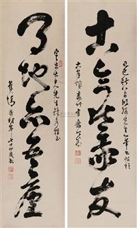 草书联 (cursive script) (couplet) by feng guocai