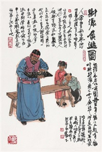财源广进 by ma haifang