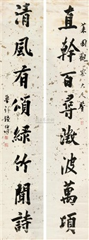 行书八言联 (couplet) by qian bojiong