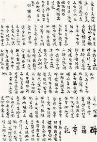 醉翁亭记 by liu canming