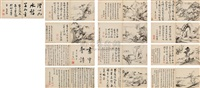 calligraphy (album w/13 works) by feng jingxia and gao fenghan
