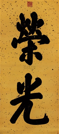 calligraphy by xian feng
