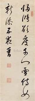 calligraphy by kang xi