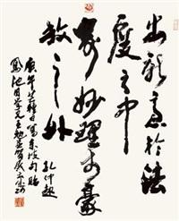 书法 by kong zhongqi