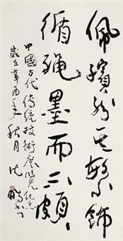 草书题句 立轴 水墨纸本 by shen peng
