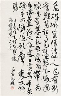 行草诗 镜心 水墨纸本 by shen peng
